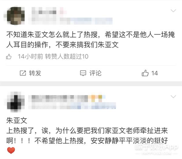小号被曝疑似内涵吴秀波?骂人不带脏字的朱亚文才是宝藏男孩