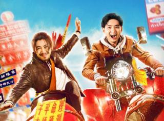 《暴走兄弟》定档1月23日 开启贺岁爆笑放纵之旅