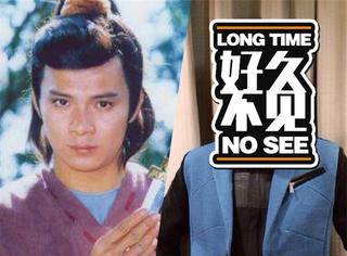 还记得83版《射雕英雄传》中的郭靖吗?他现在长这样!
