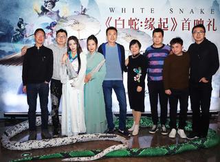 《白蛇:缘起》北京首映显惊喜白蛇前世爱情今日终相见