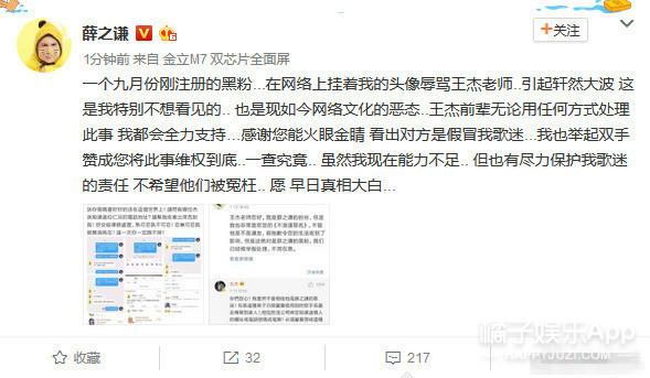 薛之谦发文支持王杰维权 应采儿透露可能生二胎