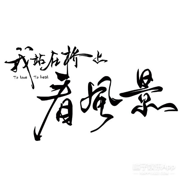 暖男总裁姜潮狂撩李溪芮,《我站在桥上看风景》眼里只有你
