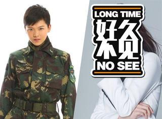 还记得《麻辣女兵》的女主汤小米吗?她现在长这样