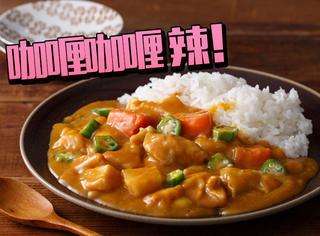 米饭不够吃系列之,一个微波炉就能搞定的豪华咖喱!