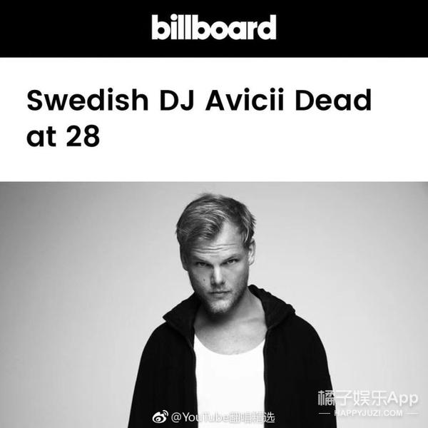 R.I.P 瑞典DJ Avicii昨天去世,年仅28岁