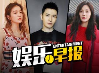 H.O.T即将合体开演唱会 杨幂新电影定档十月