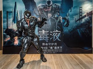 """《毒液》中国首映获粉丝满分怒赞 行业大咖一致看好""""大盘回"""