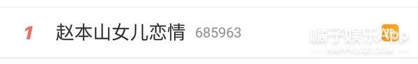 赵本山女儿恋情曝光,男友曾给其他女主播刷过13万的礼物?