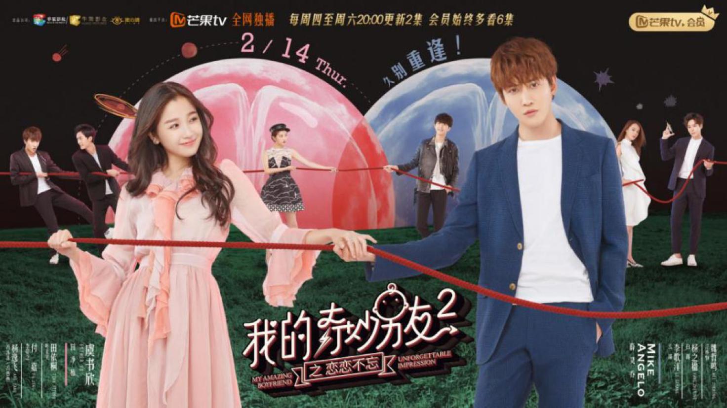 《我的奇妙男友2》甜蜜定档2.14,2019解丧神剧来袭