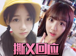 SNH48李艺彤为诅咒黑粉道歉,手撕她的曾艳芬还是不高兴