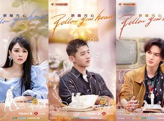 《我们恋爱吧》第三季开启随机约会,素人嘉宾心动就绪