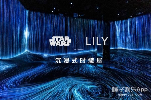 LILY X STARWARS沉浸式时装屋