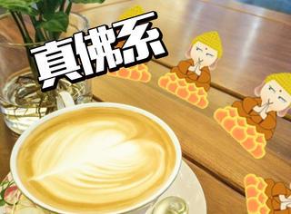 广州大佛寺竟开了咖啡馆!佛系咖啡要不要来一杯?