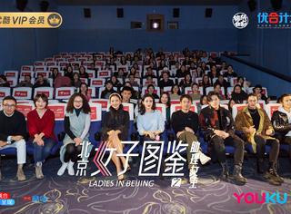 季播电影《北京女子图鉴》看片会,王菊于明加相爱相杀