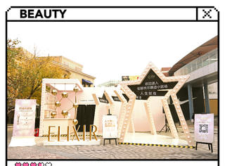 怡丽丝尔眼迹小剧场,北京周末打卡新地标