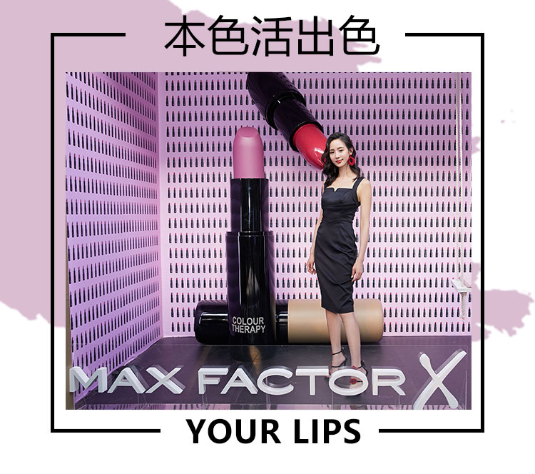You X Max Factor把本色活出色