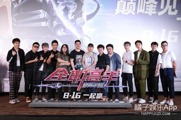 电影《全职高手之巅峰荣耀》北京首映礼!燃!