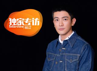 专访杜江:我真不是一个有天赋的演员,只能用笨方法!