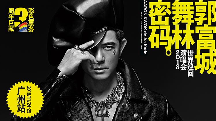 郭富城《舞林密码》巡演发布会成功举办,广州站将设加场