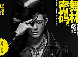 郭富城《舞林密碼》巡演發布會成功舉辦,廣州站將設加場