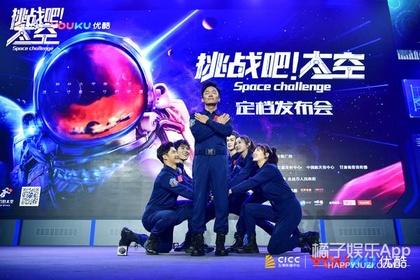 """《挑战吧太空》11.17上线 朱正廷:""""三观被节目刷新"""""""