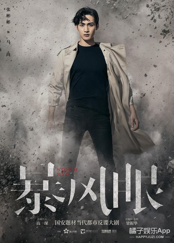 楊冪張彬彬首次挑戰國安題材 電視劇《暴風眼》發布主題海報