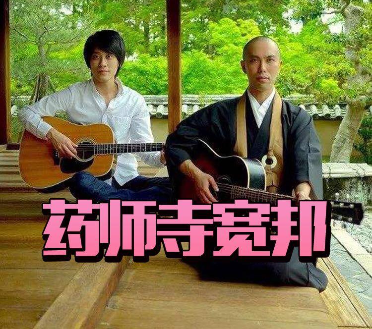 日本有支真佛系乐队