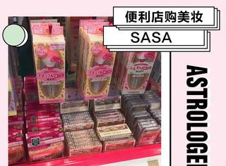【便利店购美妆】开架好货,sasa里最值得买的还是这几样