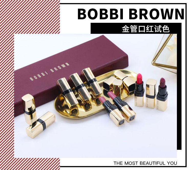 BOBBI BROWN金管口红试色看一看?