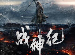 《战神纪》讲述少年铁木真奋斗之路:陈伟霆斗怪物、跌山崖