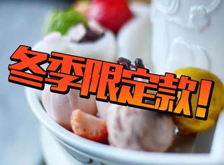 越冷越是要吃冰!这些冬季限定款冰淇淋让你吃到嗨起来!