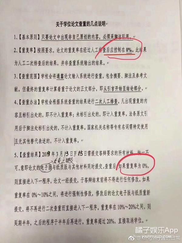 全中国毕业生最讨厌的人是不是他?