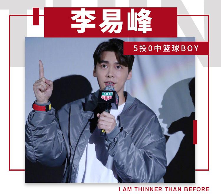 李易峰5投0中变身篮球boy?