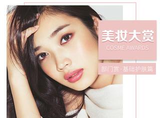 2017 cosme美妆大赏第二弹·基础护肤篇