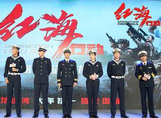 《红海行动》发布会惊喜连连,黄景瑜杜江现场拉歌气氛嗨到爆