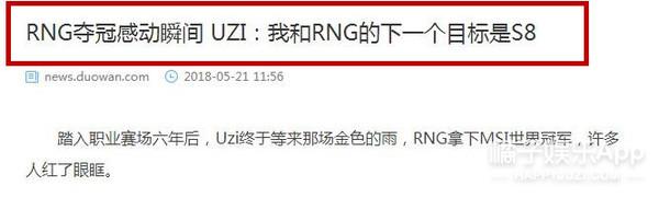 昨天屠了一半的热搜榜单的RNG、Uzi、MSI都是谁?
