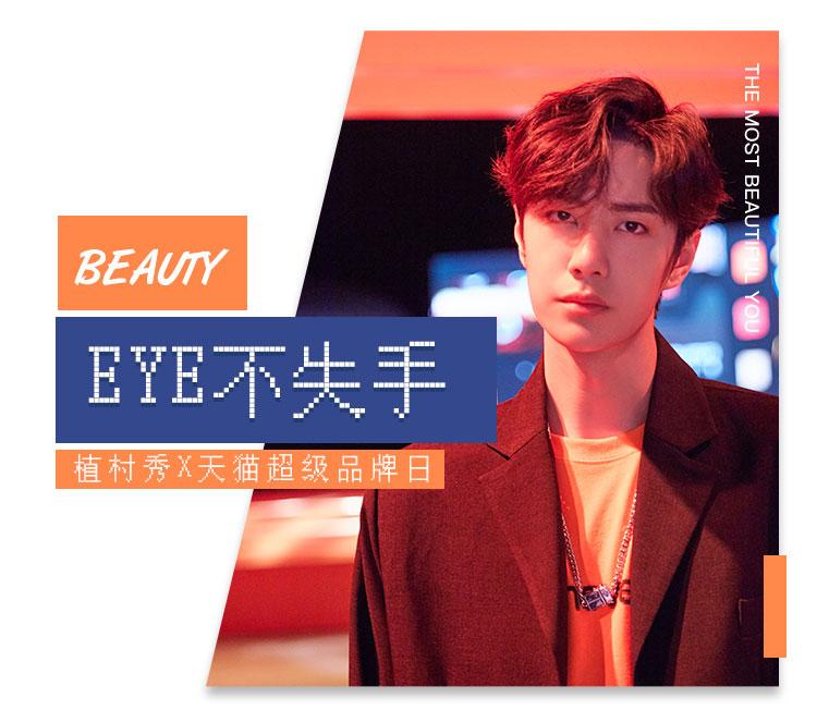 植村秀x天猫超级品牌日#EYE不失手#眼艺派对热力开启