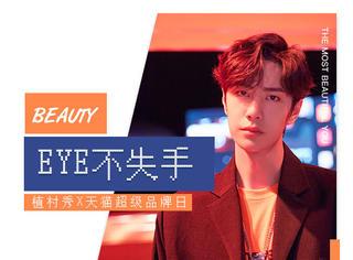 植村秀x天貓超級品牌日#EYE不失手#眼藝派對熱力開啟