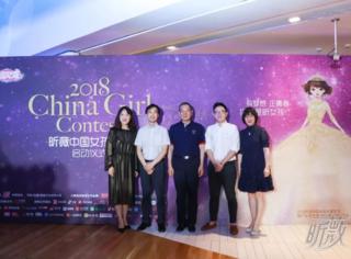 2018《昕薇》中国女孩大赛报名通道开启