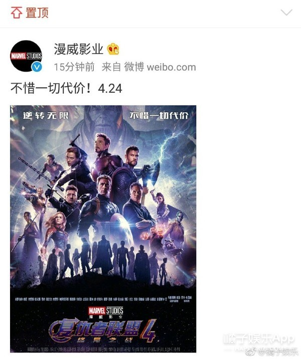 复联4中国内地正式定档 郑俊英聊天室总人数曝光