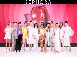 美力一触即发,丝芙兰云发布春夏独家新品与全球美妆潮流趋势