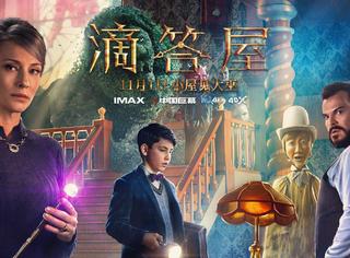 《滴答屋》11月1日勇气力献  开启年度魔法治愈之旅