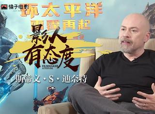 专访《环太平洋2》导演:我不想只是去抄袭或者模仿托罗