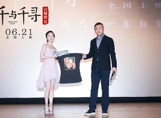 """《千与千寻》北京首映礼 周冬雨携千人""""表白""""宫崎骏"""