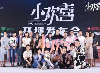 黄磊海清组团亮相《小欢喜》 展现中国式家庭缩影关照人心
