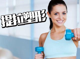 减肥先减胸?四个动作帮你塑造完美胸型