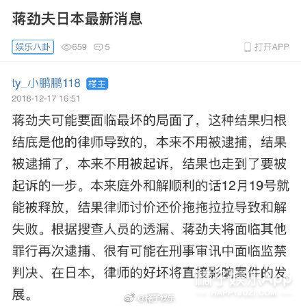 晚报|蒋劲夫可能面临监禁判决 张学友演唱会留座是假的?