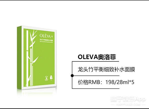 【免费试用】奥洛菲龙头竹平衡细致补水面膜