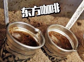 沙子里煮出来的咖啡,你想不想喝一杯?