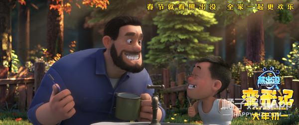 《熊出沒變形記》開年暖心,熊強三人集體變小,強爸也湊熱鬧